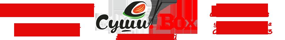 sushi-box.com.ua